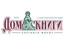 Санкт-Петербургский «Дом Книги»
